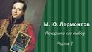 М Ю Лермонтов и Герой нашего времени Печорин и его выбор