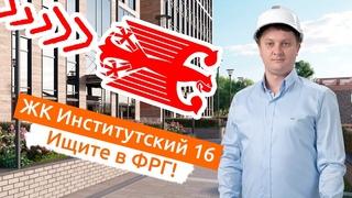 ЖК Институтский 16. Новый обзор новостройки Спб.