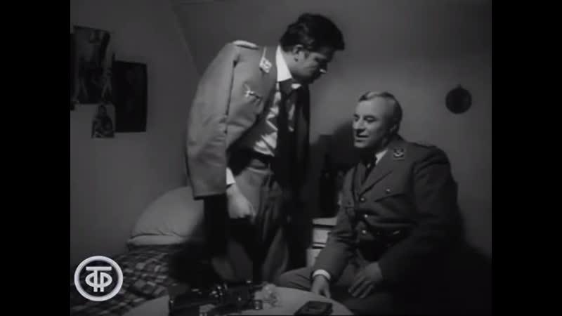 Последний рейс Альбатроса Серия 4 (1971)