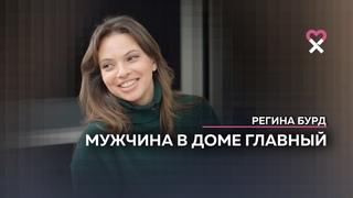 «Это не моя слава». Регина Бурд — о карьере в группе «Сливки» и истории любви с Сергеем Жуковым
