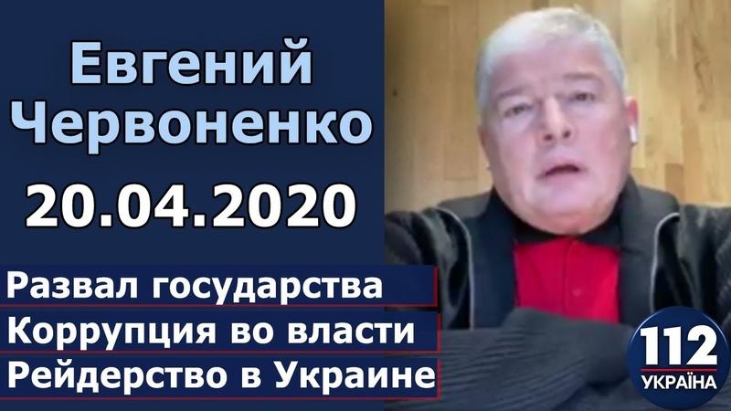 Евгений Червоненко в ток шоу Урядовий квартал в эфире 112 20 04 2020 Полное видео