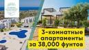 Обзор 3-комнатной квартиры у моря на Северном Кипре за 38,000 фунтов