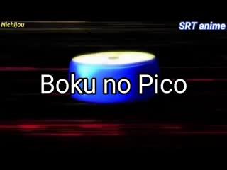 boku no pico