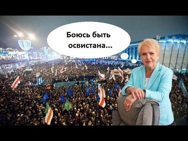 Ермошина зачистила кандидатов протеста Статкевича Ярмошына зачысціла кандыдатаў пратэсту