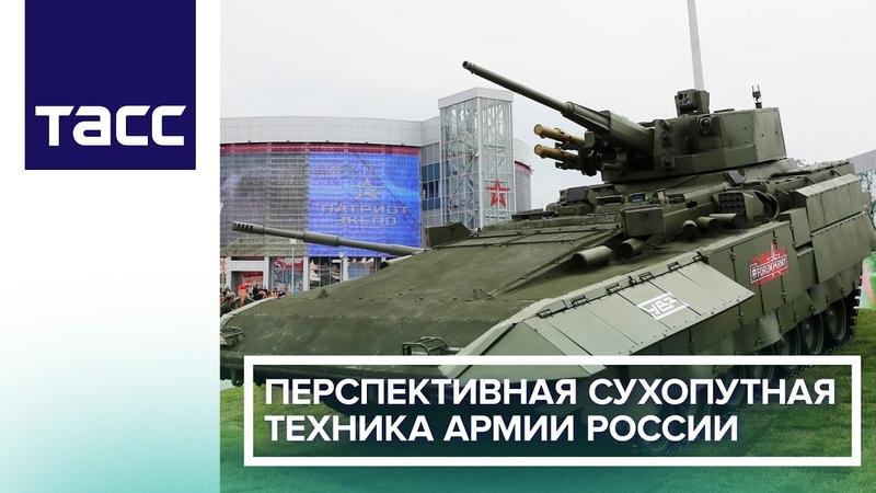 Перспективная сухопутная техника армии России