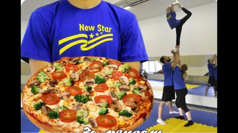 Вкуснейшая пицца от New Star спортивный цент чир спорта и чирлидинга