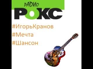 Эфир Радио Рокс Минск  (Игорь Кранов - Мечта)