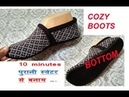 10 minute Cozy boots from old sweater गर्म ऊनी मोजे बनाए पुराने कपड़े से for men,women,