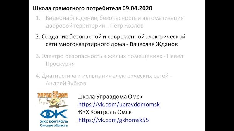 09 04 2020 ШГП Омск 2 Создание безоп и соврем электросети многоквартирного дома Вячеслав Жданов