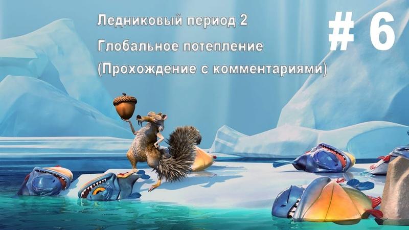Ice Age 2 Meldtown прохождение с комментариями 6 болота и племя диких ленивцев