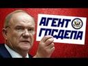 Нападение КПРФ на НОД у Госдумы Зюганов против Володина ПРОТИВОСТОЯНИЕ