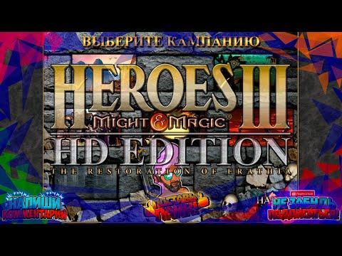 Heroes of Might and Magic 3 Возрождение Эрафии Герои 3 Кампания Советы новичкам