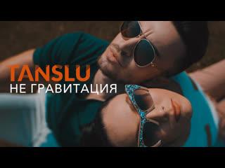 Tanslu  Не гравитация (Премьера клипа 2019)