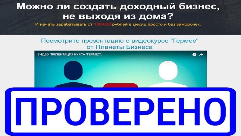 Гермес курс по заработку от Планеты Бизнеса от 100 000 рублей в месяц? Честный обзор!