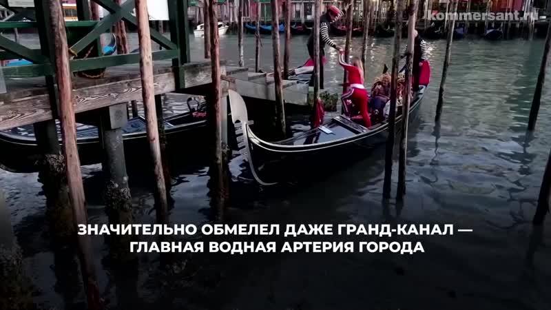 В Венеции наводнение сменилось отливами