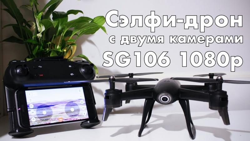 Квадрокоптер SG106 с автономным режимом слежения лучший бюджетный дрон 1080p