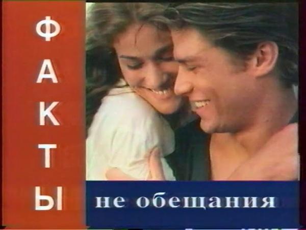 Рекламный блок (ОРТ, 20.03.1997) 2