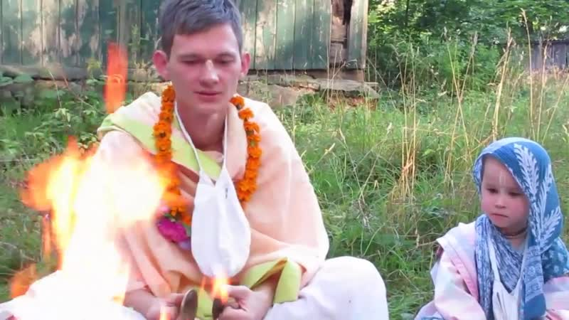 Дашаватара дас Харинама инициация 29 08 2019