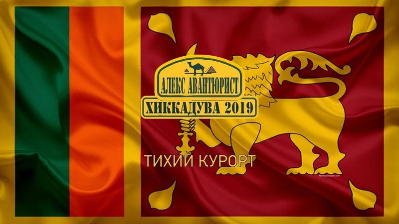 Хиккадува 🇱🇰 Тихий курорт Шри Ланка Место для новичков 💯Алекс Авантюрист