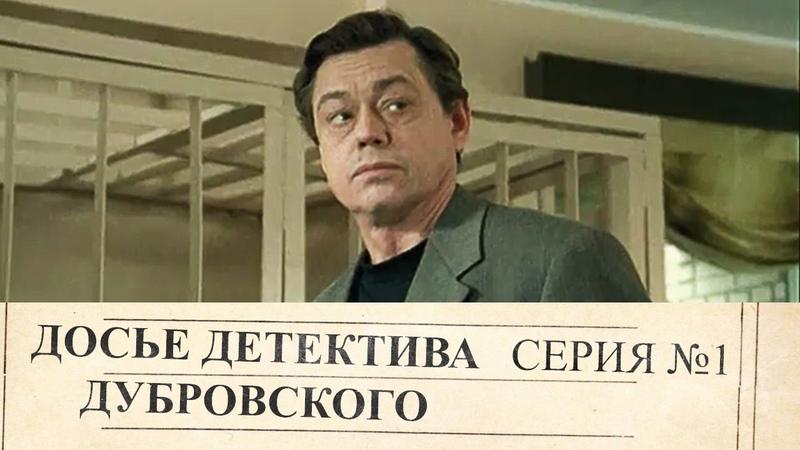 Досье Детектива Дубровского 1 Серия