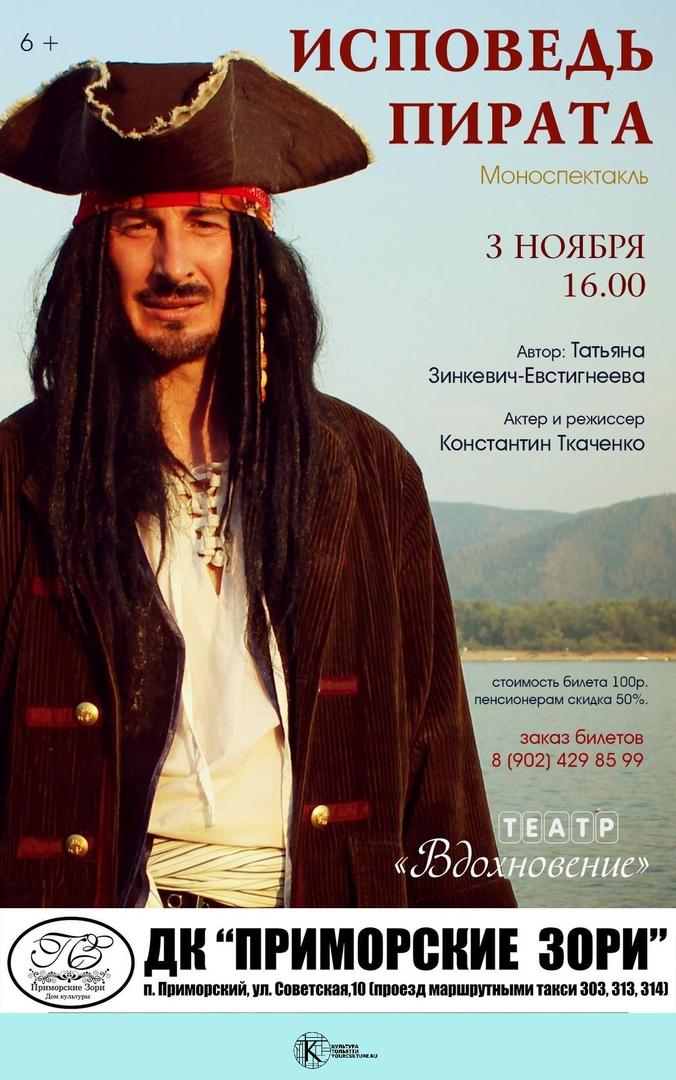 Моноспектакль-откровение: Исповедь пирата