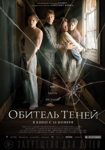 Обитель теней / Marrowbone
