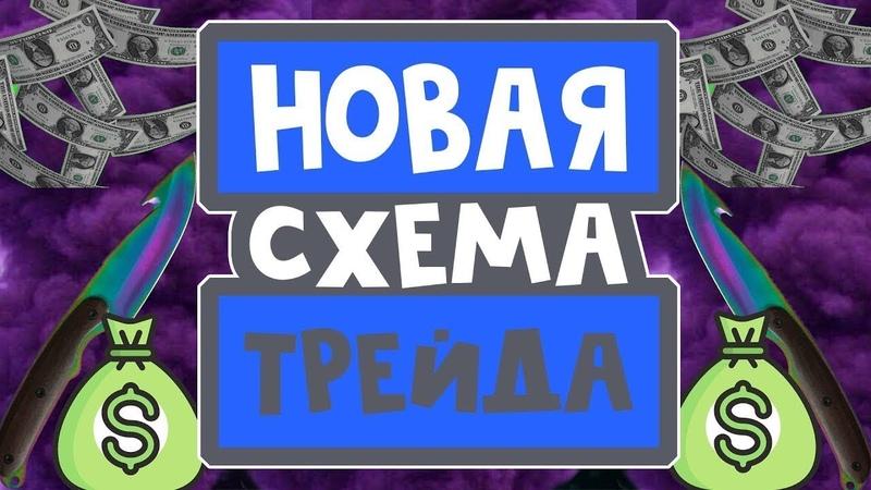 СХЕМА ТРЕЙДА 2019 STEAM LOOTFARM CSGO DOTA