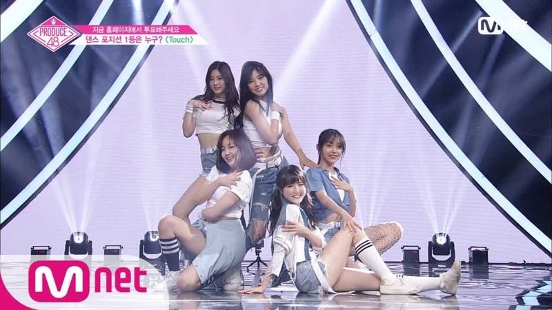 [ENG sub] PRODUCE48 [7회] ′한 번 보고 두 번 봐도′ 자꾸 보고싶조ㅣLittle Mix ♬Touch @포지션 평가 180728 EP.7