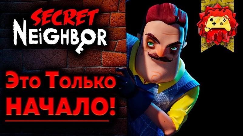 ЖТ: Сюжет СОСЕДА Только НАЧАЛСЯ! (Secret Neighbor / Hello Neighbor 2)   Жуткие Теории