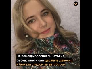 В Кирове беременная женщина спасла девочку, ногу которой зажало дверью автобуса