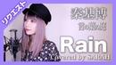 Nine Universe - Rain | Kotonoha no Niwa Ending 1 | Japanese Cover