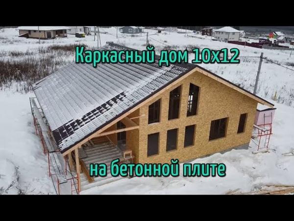 Строительство каркасного дома 10х12 на бетонной плите Екатеринбург