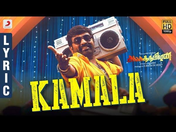 Sangathamizhan Kamala Lyric Vijay Sethupathi l Vijay Chandar l Raashi Khanna Vivek Mervin