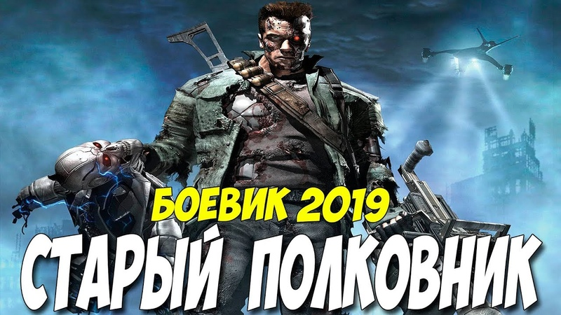 Боевик 2019 порвал перцев!! ** СТАРЫЙ ПОЛКОВНИК ** Русские боевики 2019 новинки HD