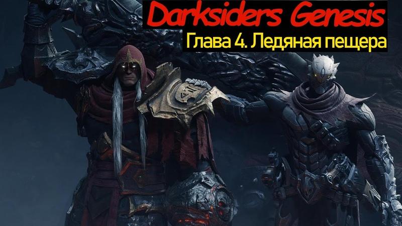 Darksiders Genesis Глава4 Ледяная пещера первый фейл Босс огненная гончая новый магазин в лимбе