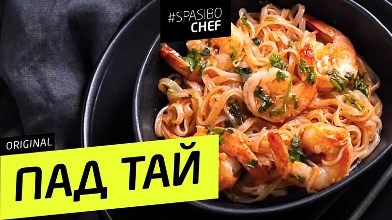 ПАД ТАЙ с креветками лучший рецепт тайской уличной лапши 266 рецепт шеф повара И Лазерсона