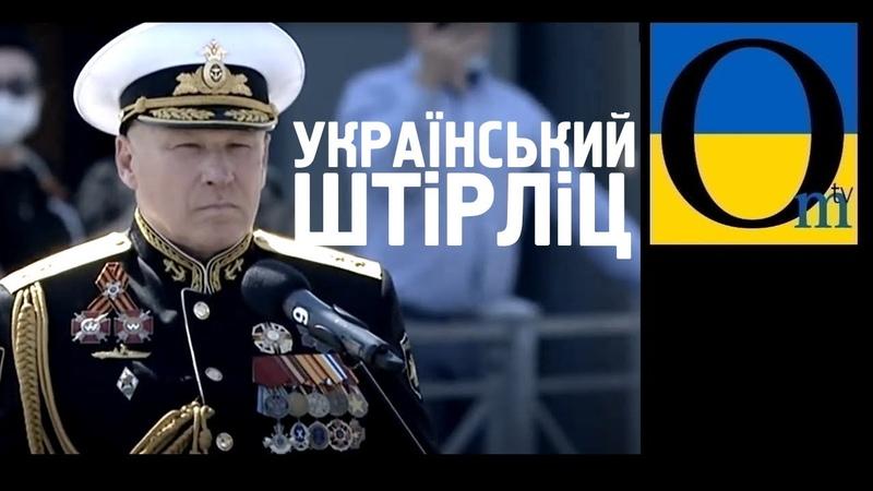 Адмірал Єлісєєв - український Штірліц, який командує російським флотом