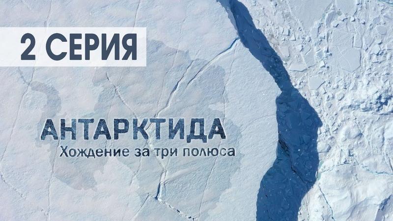 Документальный фильм Антарктида Хождение за три полюса Часть 2