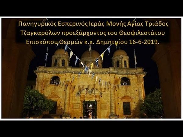 Πανηγυρικός Εσπερινός Ιεράς Μονής Αγίας Τριάδο9