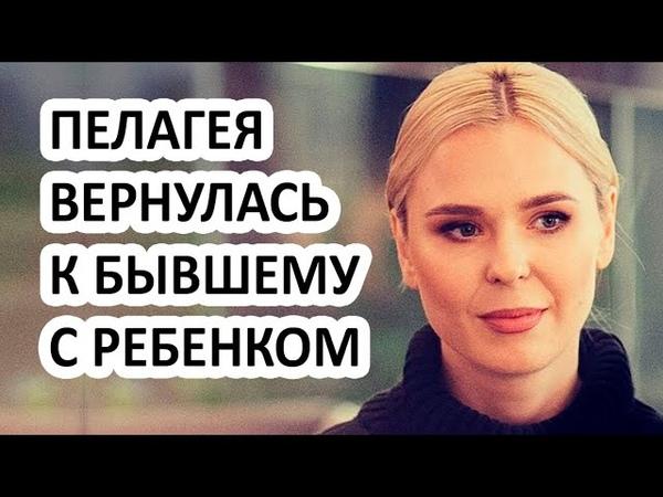 Пелагея вернулась к бывшему мужу из за дочки Что отец девочки делал с дочерью