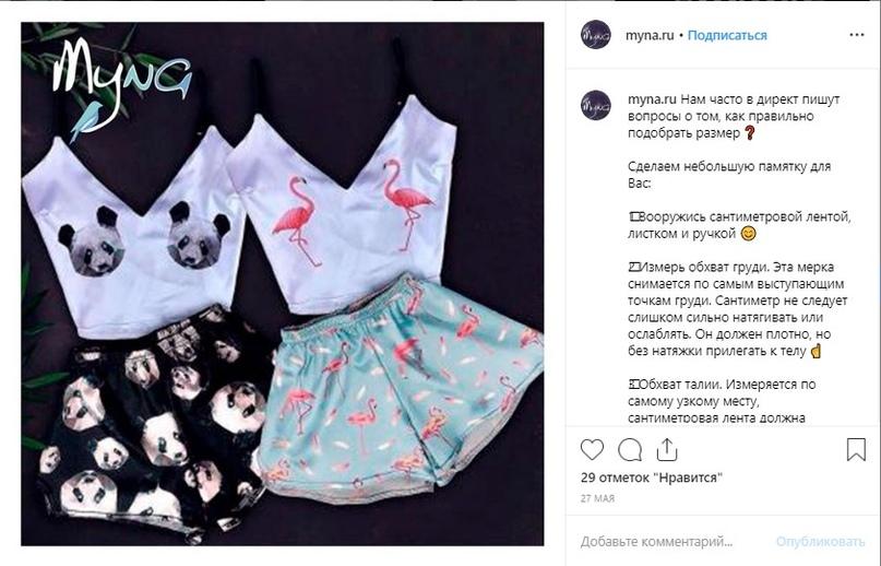 Кейс: Оптовые и розничные продажи пижам. 63 заявки по 24 руб. и 64 лида по 39 руб. за 2 недели!, изображение №7