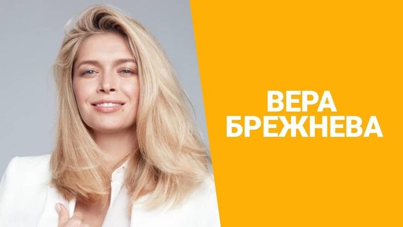ВИЧеринка с Верой Брежневой