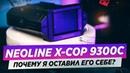 ОБЗОР NEOLINE X-COP 9300C / ЛУЧШИЙ СРЕДИ КОНКУРЕНТОВ
