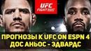 В ТЕХАСЕ БУДЕТ ЖАРКО Прогнозы к UFC on EPSN Рафаэль Дос Аньос Леон Эдвардс