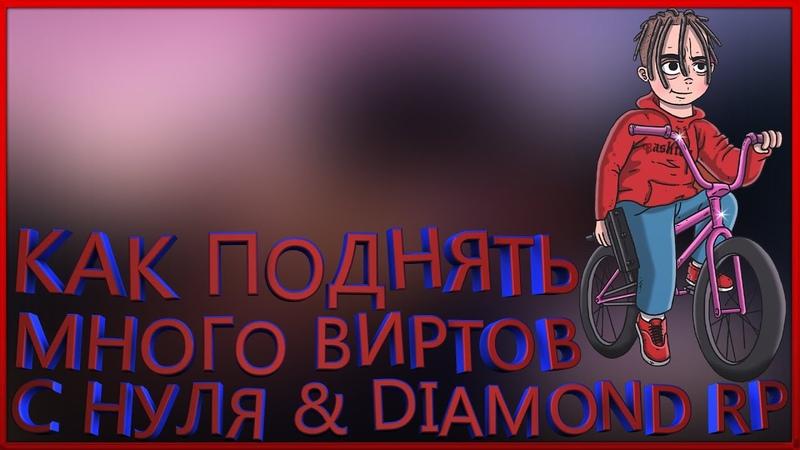 КАК ПОДНЯТЬ МНОГО ВИРТОВ С НУЛЯ DIAMOND RP