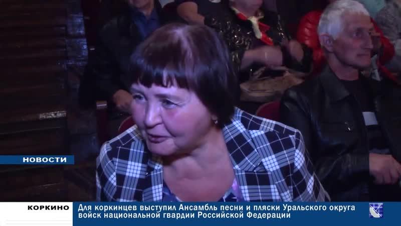 Ансамбль песни и пляски Уральского округа Росгвардии выступил в Челябинской обла