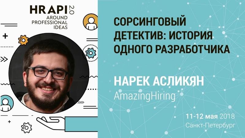 Нарек Асликян AmazingHiring Сорсинговый детектив история одного разработчика HRAPI