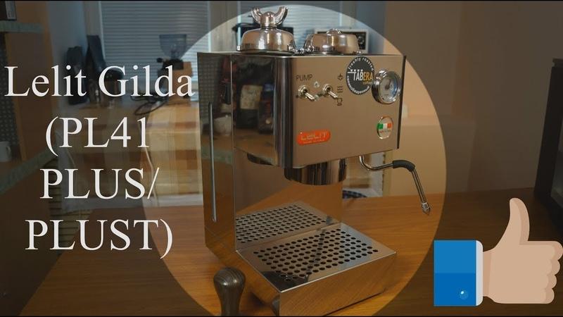 Lelit GILDA (Pl41PLUS/PLUST). Постигая искусство кофе...