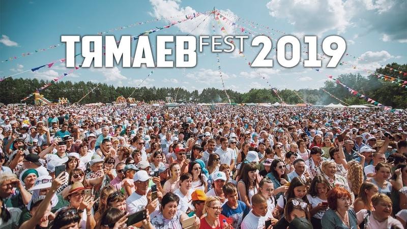 Тямаев FEST 2019 Отчетный ролик