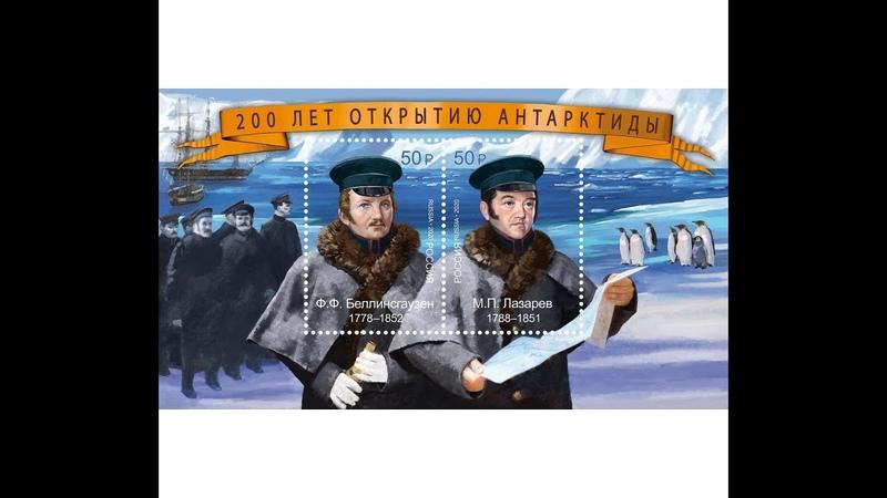 7 Интервью В Лазарева Парголовского Космоzz Познавательное 200 лет открытию Антарктиды